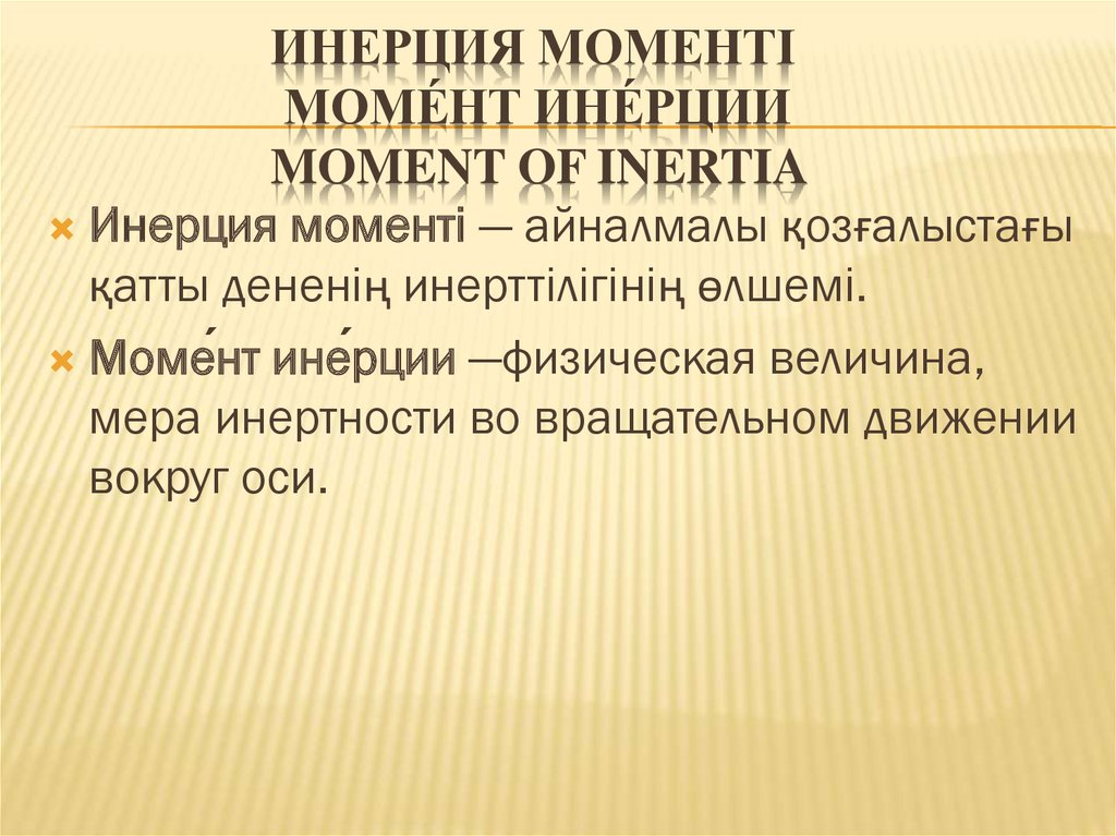 Инерция моменті Моме́нт ине́рции Moment of inertia