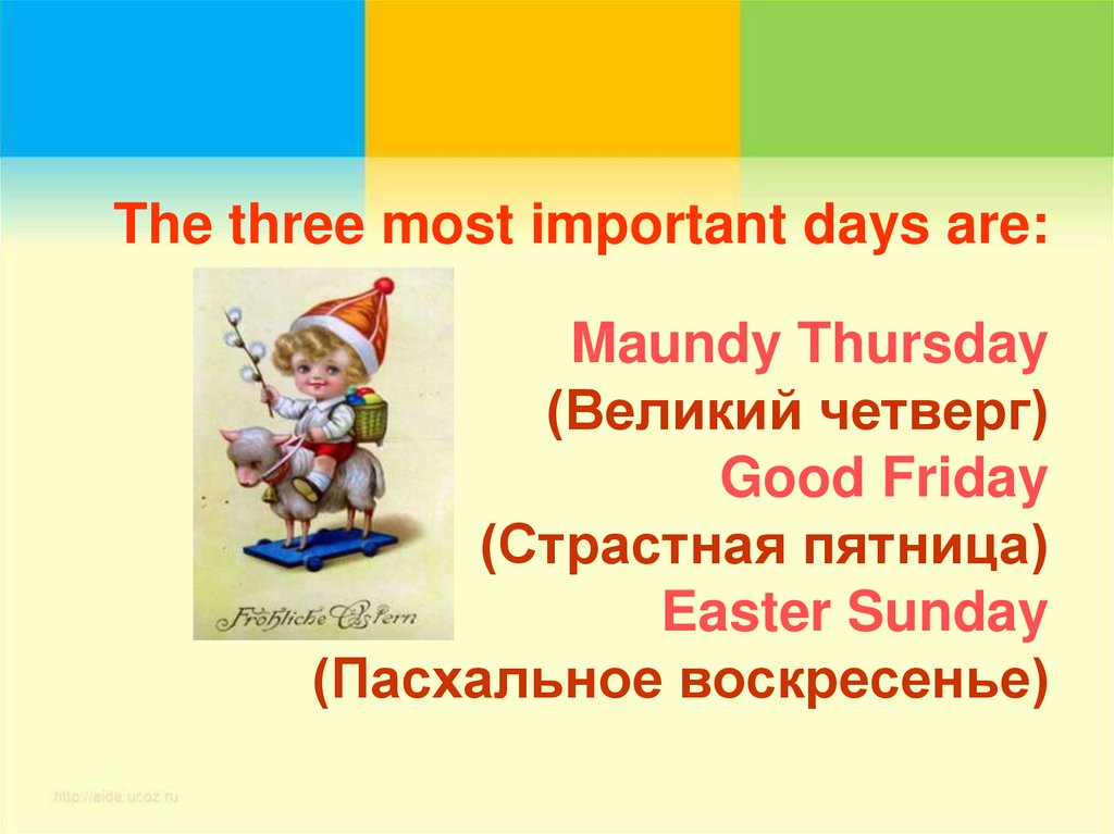 The three most important days are: Maundy Thursday (Великий четверг) Good Friday (Страстная пятница) Easter Sunday (Пасхальное