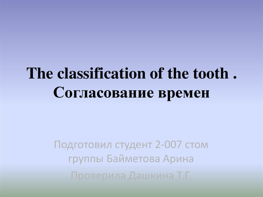 The classification of the tooth . Согласование времен