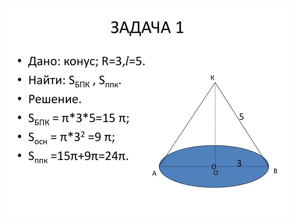 Решение задач с конусами площадь поверхности классификация решения задач физики